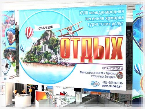 Полоцкий университет участник 18-й международной туристической выставки
