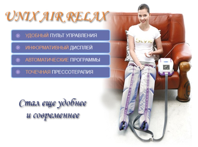 Дистрибьютор Unix Air Relax