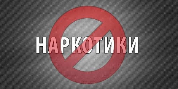Новополоцк против наркотиков!