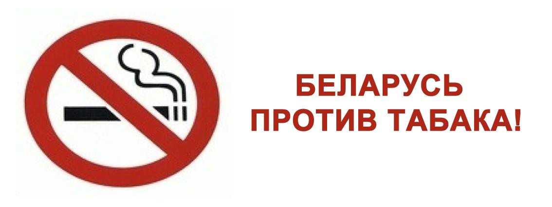 Новополоцк и Полоцк участники белорусской анти-табачной акции