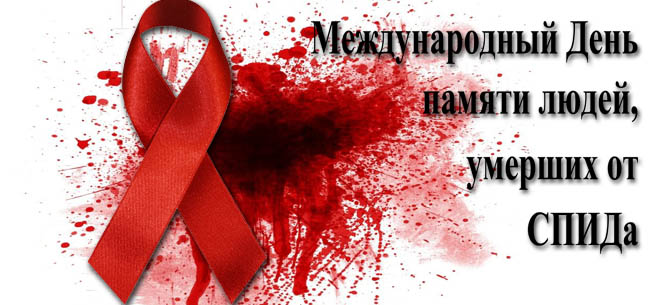 17 мая - День памяти жертв СПИДа