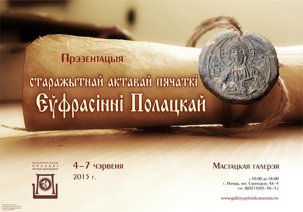 С 4 по 7 июня Полоцкий музей будет демонстрировать уникальную реликвию