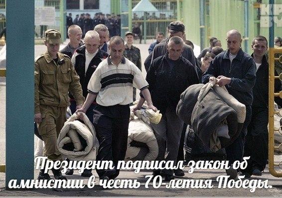 Объявленная президентом амнистия выведет на свободу более 2 тысяч заключенн ...