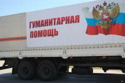 Переговоры МЧС России и Украины о гуманитарной помощи пройдут в Минске