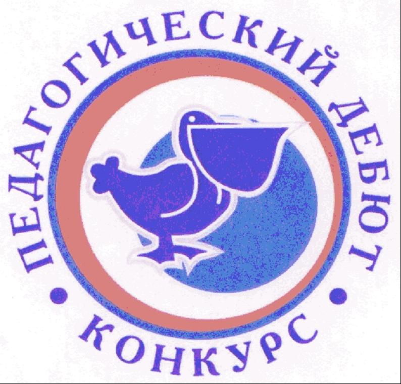 Педагогический конкурс прошел в Новополоцке