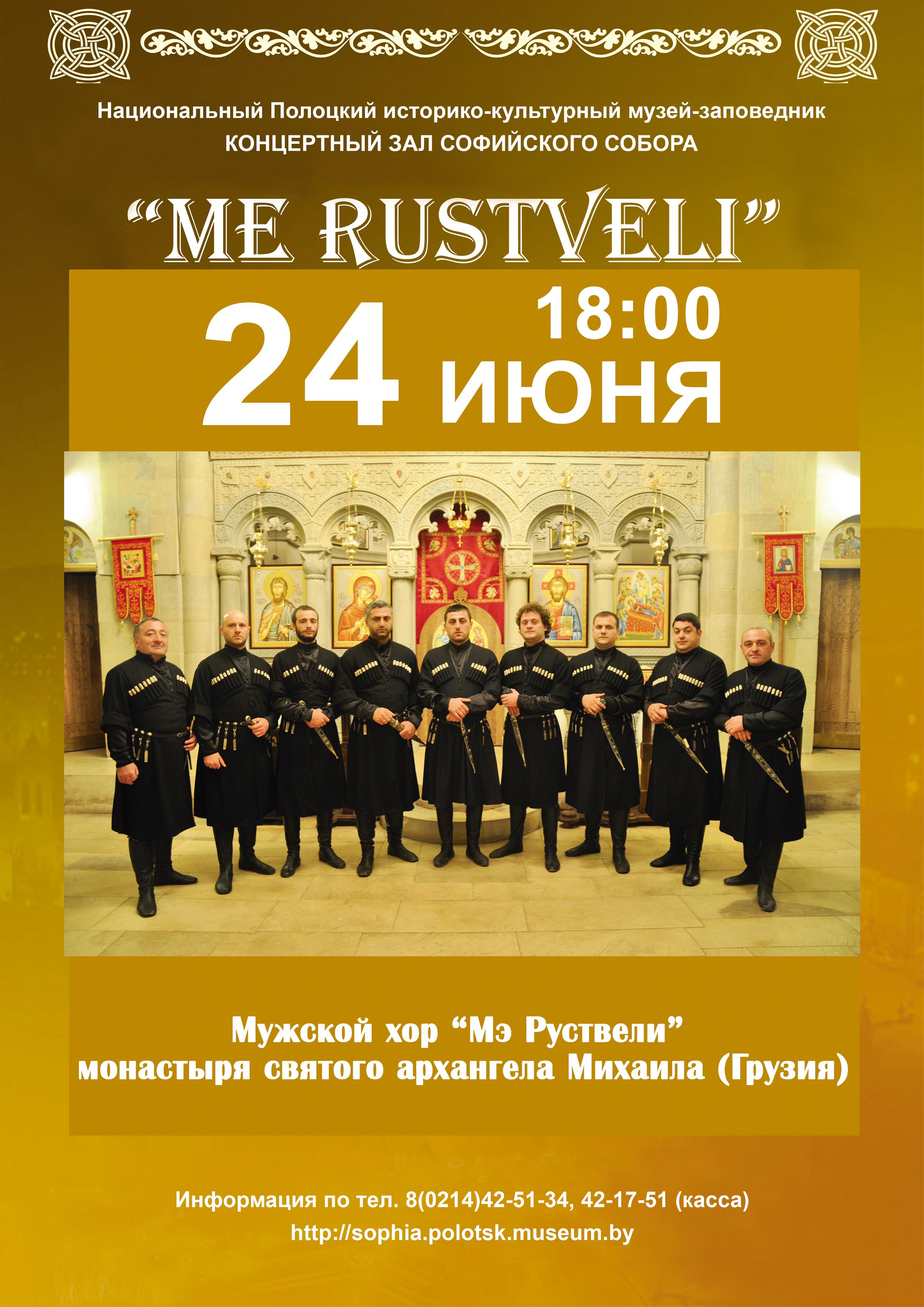 Концерт грузинского мужского хора в Софийском соборе