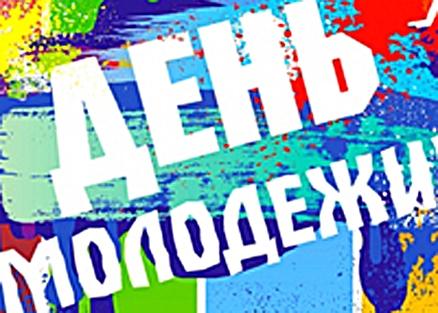 Николай Шевчук и Иосиф Пригожин поздравили молодежь Полочины с Праздником