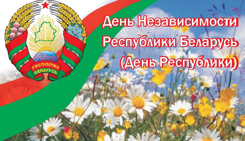 Дмитрий Демидов и Вячеслав Дурнов поздравили новополочан с Днем Независимос ...