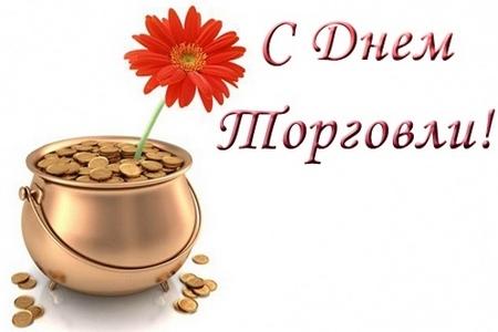 Николай Шевчук и Иосиф Грибович поздравили работников торговли с профессион ...