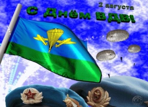 85-ю годовщину дня ВДВ отметят в Беларуси 2 августа