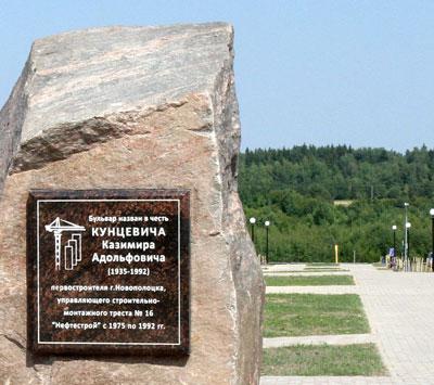 В Новополоцке открыли бульвар Кунцевича - городского первостроителя
