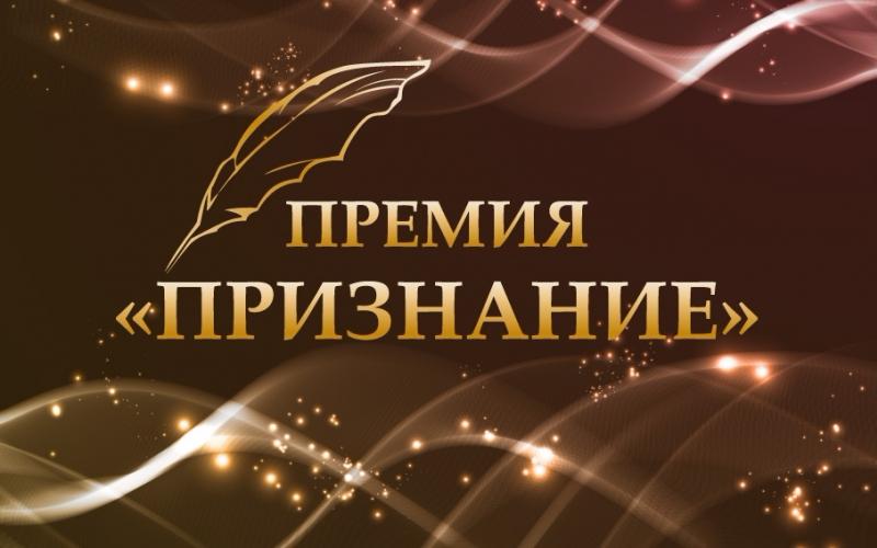 В Новополоцке вручили премию «Признание»