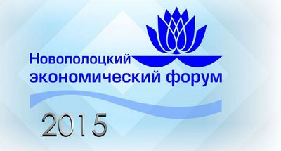 В Новополоцке состоится форум по привлечению инвестиций
