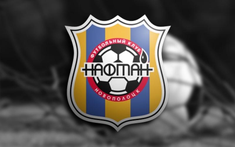 ФК «Нафтан» занял девятое место Чемпионата страны