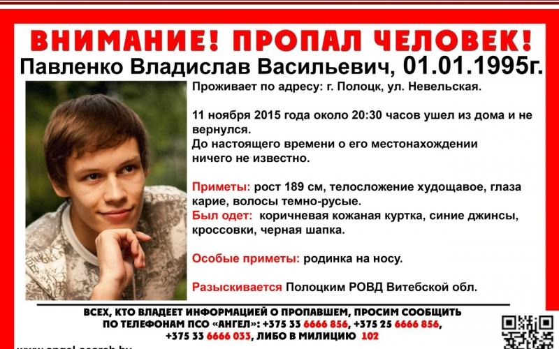 В Полоцке ищут 20-летнего Владислава Павленко