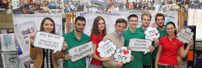 17 ноября ПГУ отмечал международный день студента