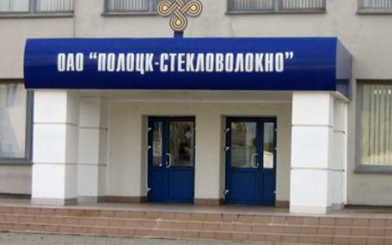 «Полоцк-Стекловолокно» создаст единую профсоюзную комиссию