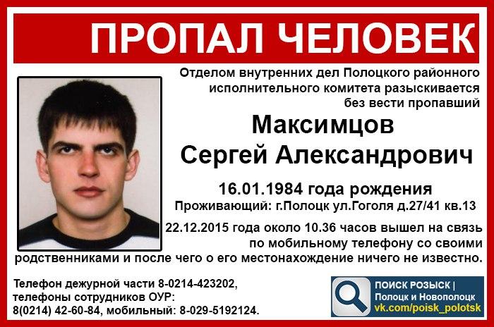 В Полоцке разыскивают без вести пропавшего Сергея Максимцова