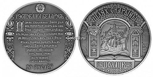 «Шлях Скарыны. Полацк» - Национальным банком введена в обращение памятная м ...
