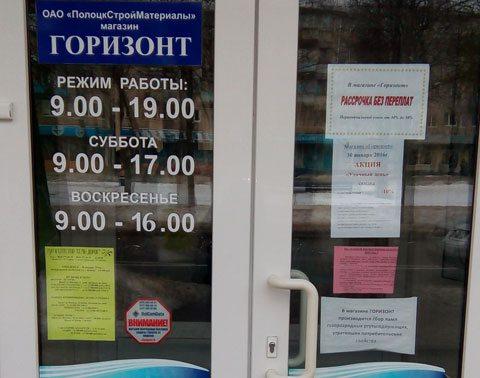 Четыре продавщицы судятся с уволившим их полоцким магазином
