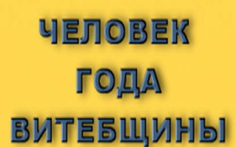 Звания «Человека года Витебщины» удостоились шестеро полочан
