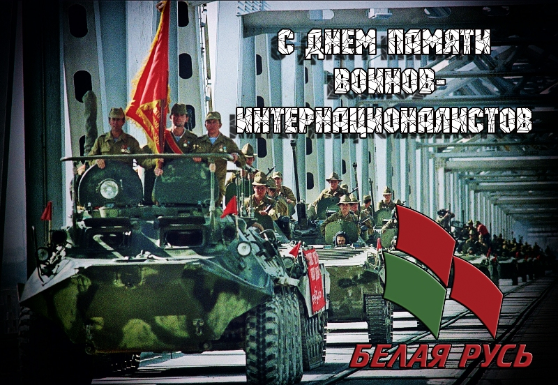 С поздравлениями воинам-интернационалистам выступили Николай Шевчук и Иосиф ...