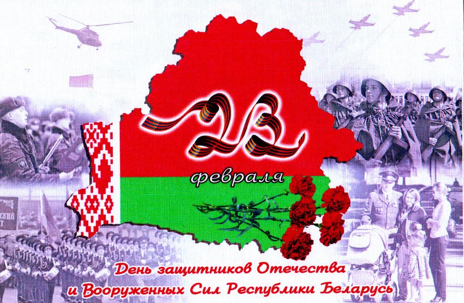 Полотчина готовится к празднованию Дня защитника Отечества