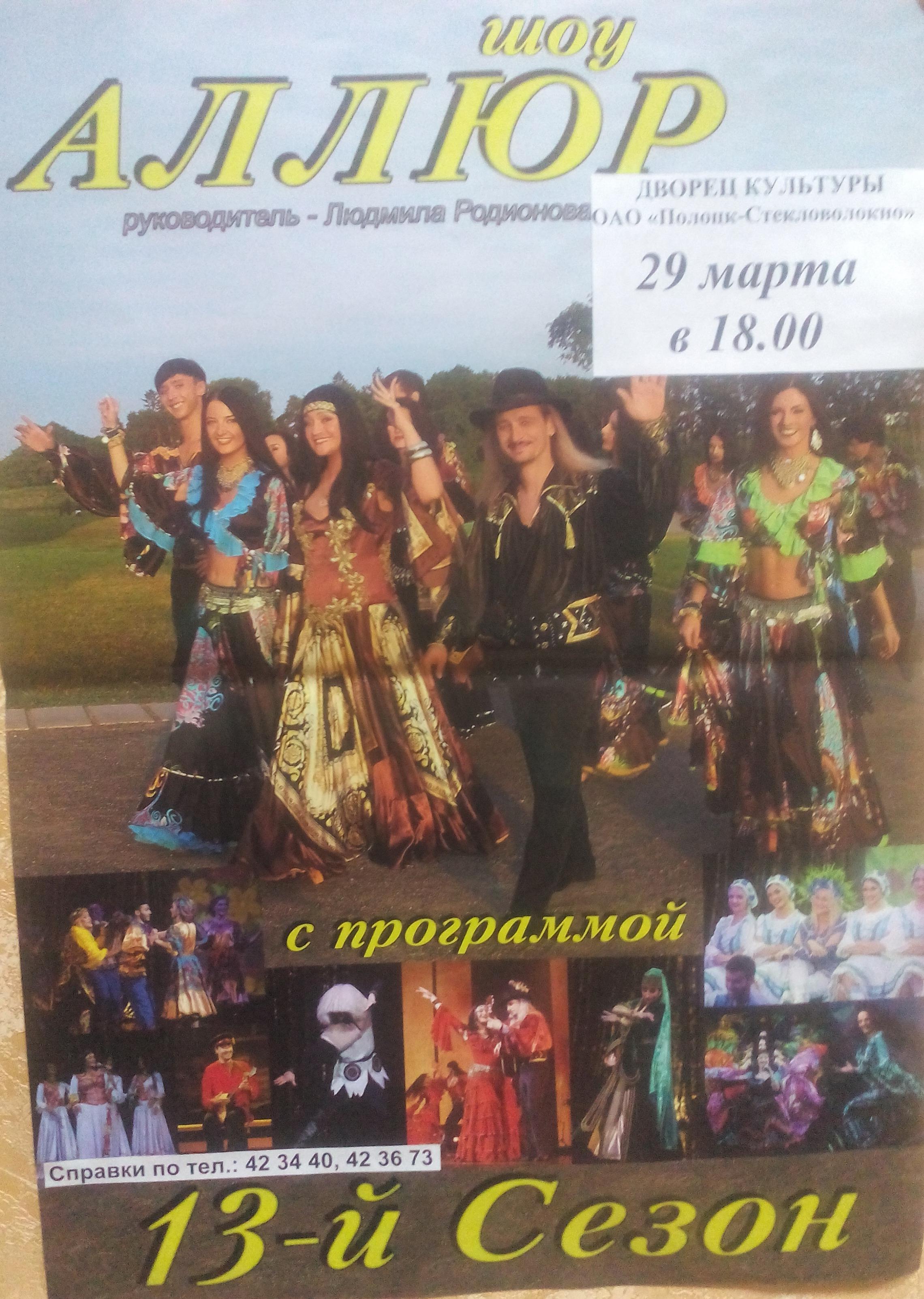 29 марта цыганское шоу «Аллюр» представит новую программу «13 сезон» в Полоцке!