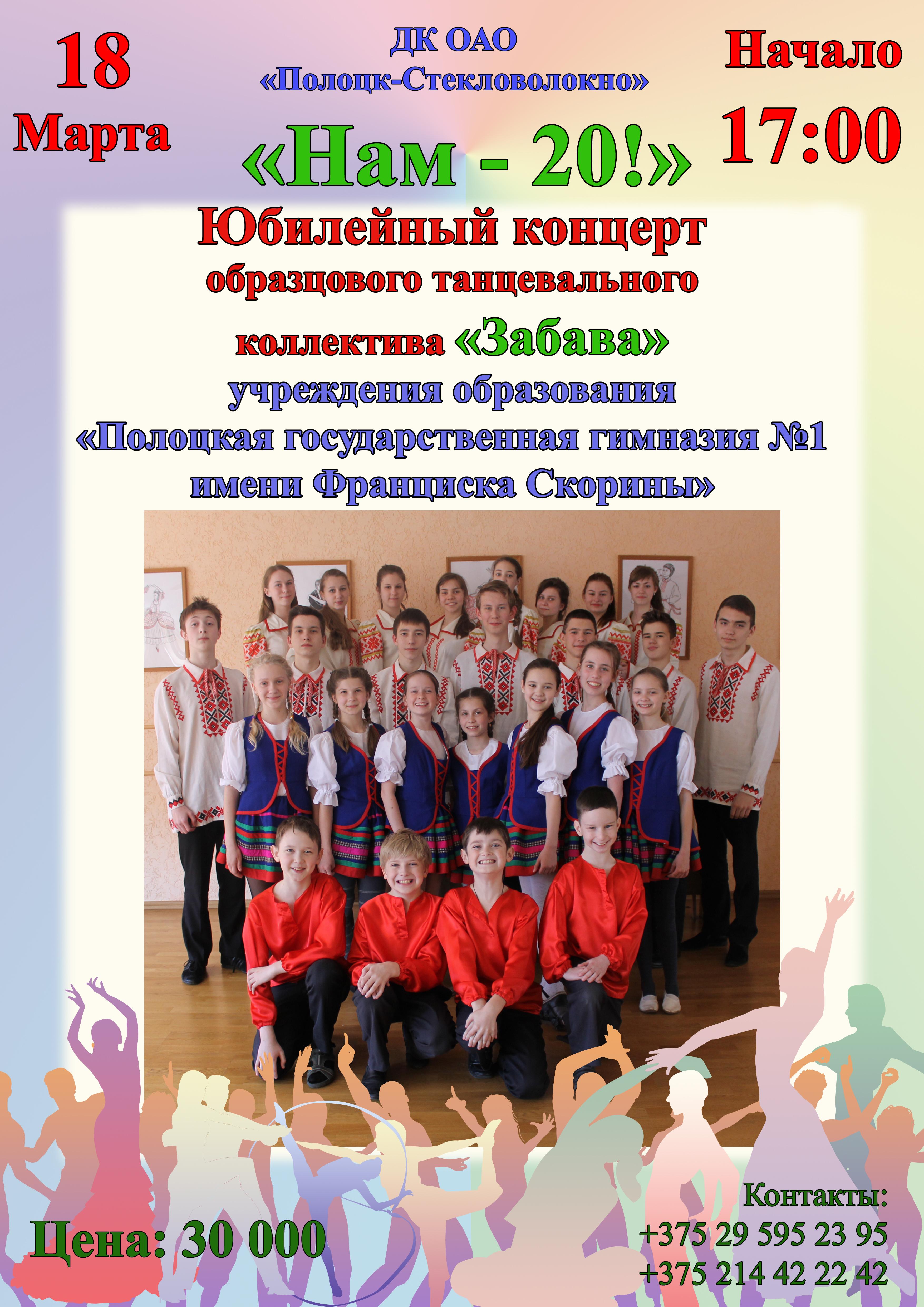 18 марта юбилейный концерт танцевального коллектива
