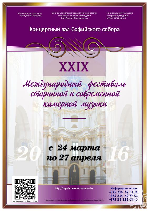 XXIX Международный фестиваль старинной и современной камерной музыки пройдёт в концертном зале Софийского собора с 24 марта по 27 апреля