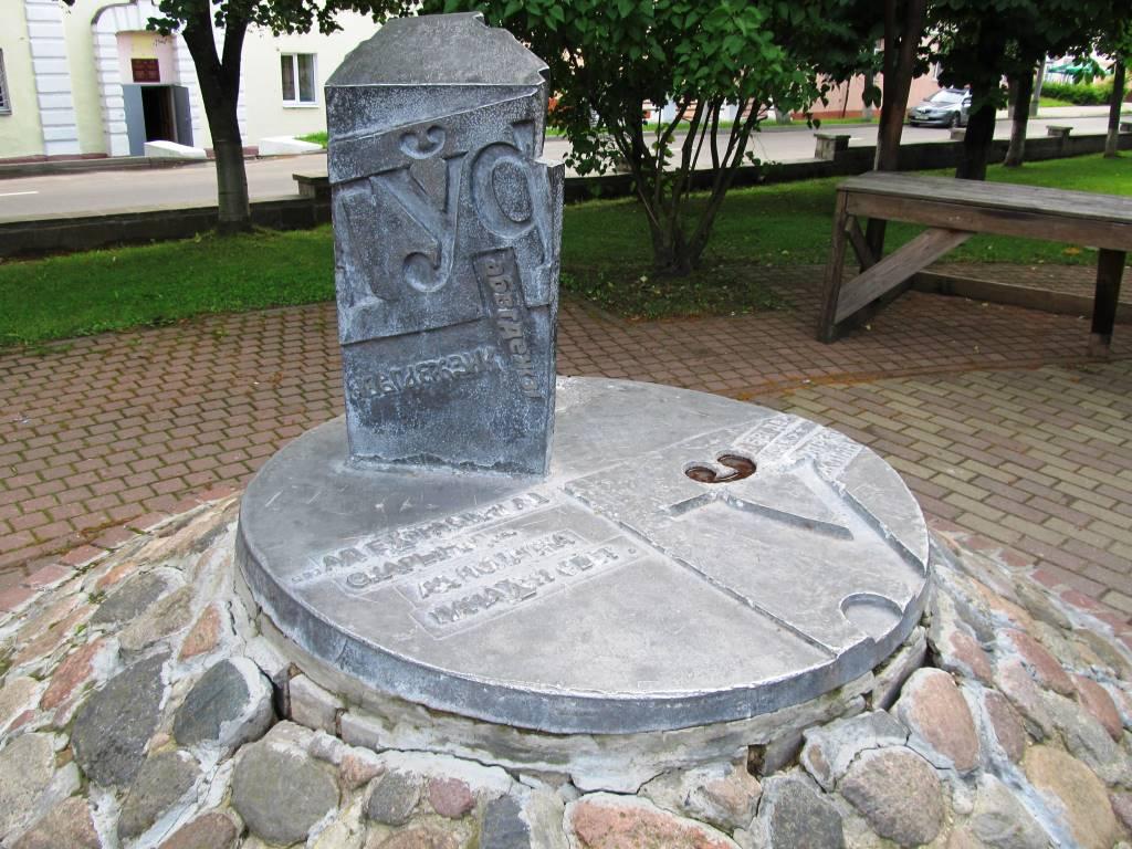 Полоцк начал сбор денег на букву «Ў»