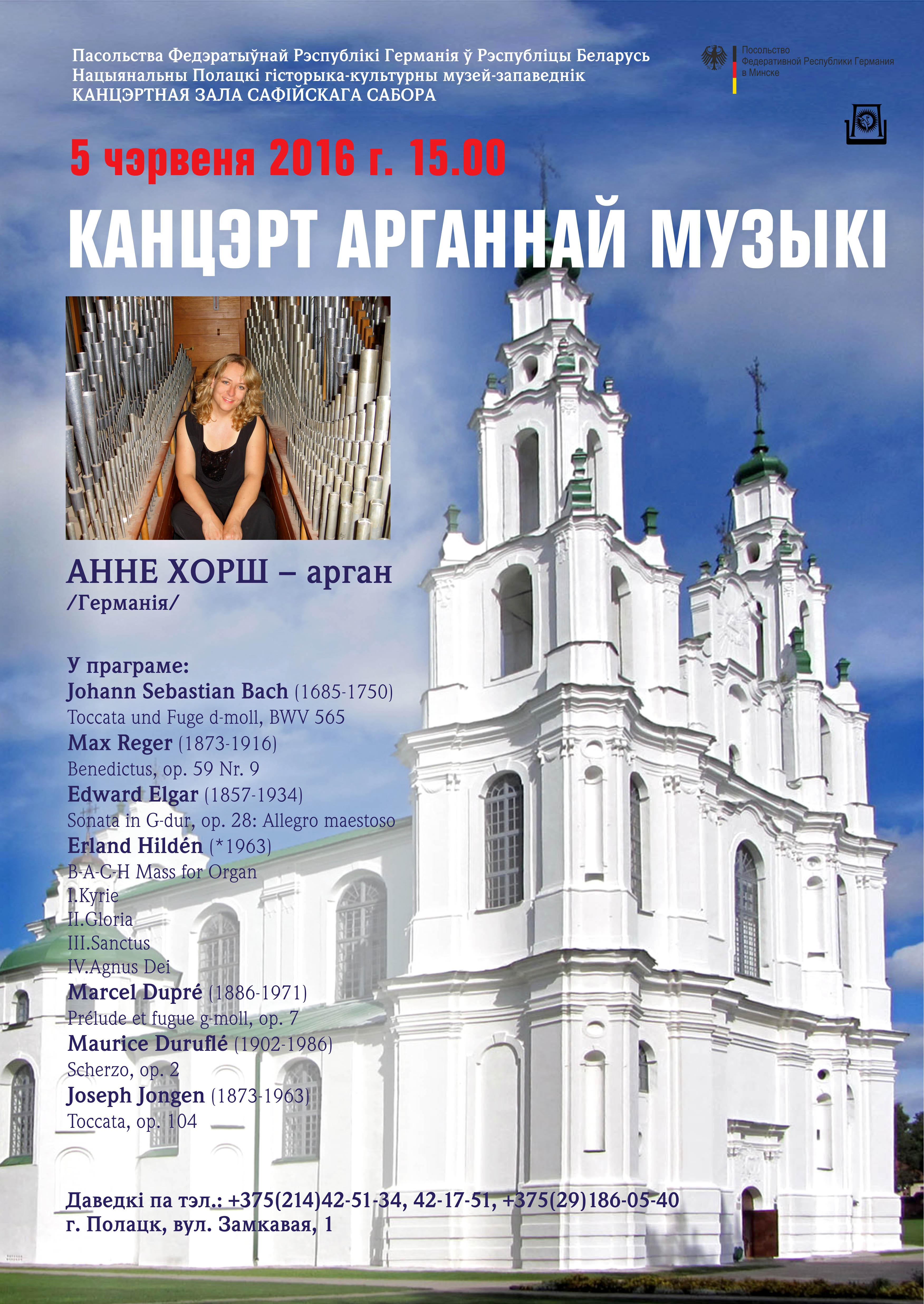 Концерт немецкой органистки Анне Хорш в Софийском соборе