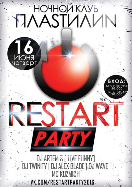 ReSTART party в PLASTILINe 16 ИЮНЯ