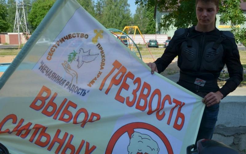 Проводимую в Новополоцке антиалкогольную акцию приурочили к Дню Молодежи