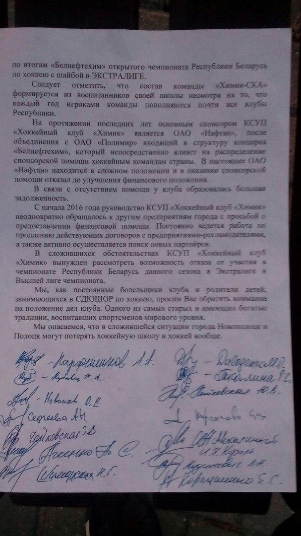 Письмо-обращение о поддержке ХК Химик направят президенту Беларуси