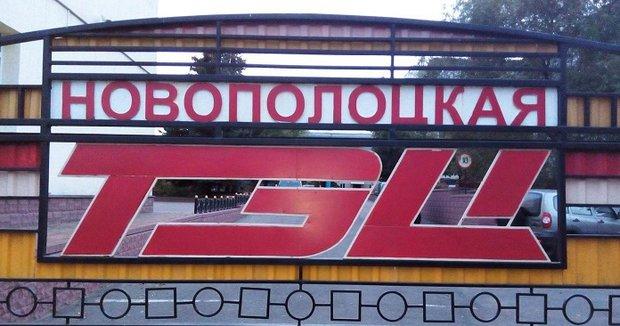 Семьи погибших на Новополоцкой ТЭЦ рабочих получат по 20,000 рублей