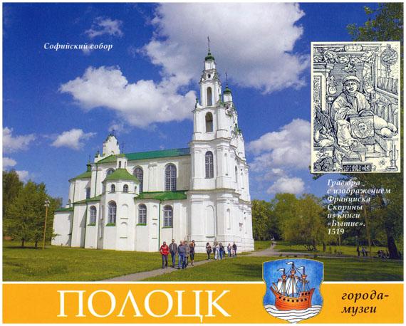 Национальный Полоцкий историко-культурный музей-заповедник мероприятия с 15 июля по 22 июля