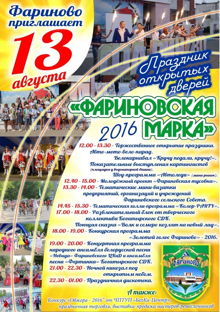 13 августа в деревне Фариново состоится ежегодный праздник открытых дверей