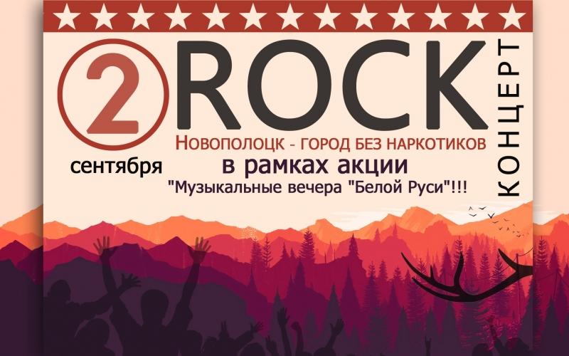 02 сентября на главной площади Новополоцка зазвучат рок-выступления
