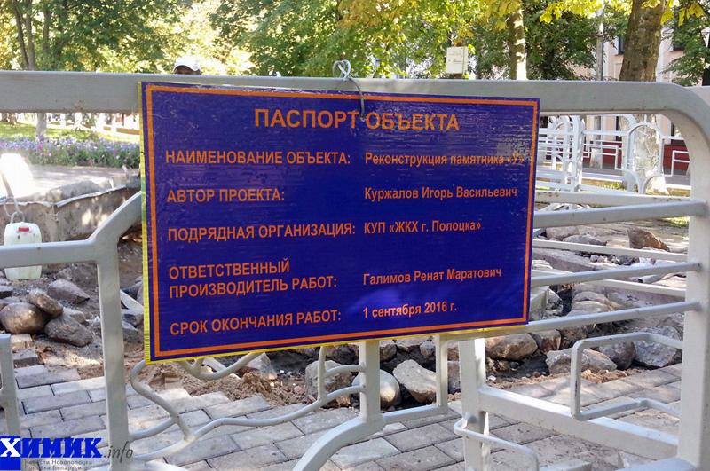 Полоцк восстанавливает памятник букве Ў