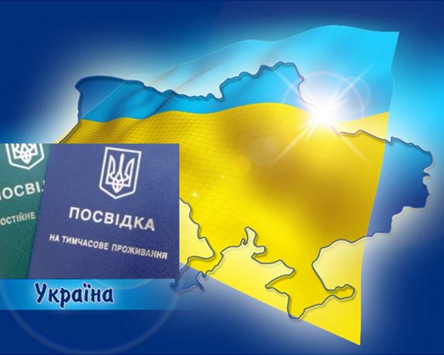Постоянный вид на жительство в Украине – полноценная замена гражданства