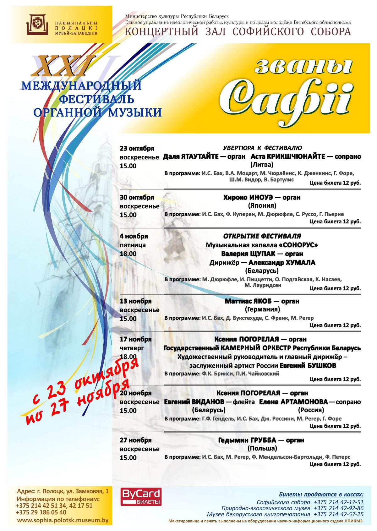 23 октября в Полоцке стартует одно из самых ярких событий в музыкальной жизни Беларуси — XXI Международный фестиваль органной музыки «Званы Сафіі»