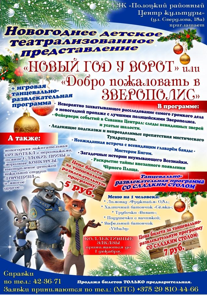 Анонс новогодних мероприятий в ГУК