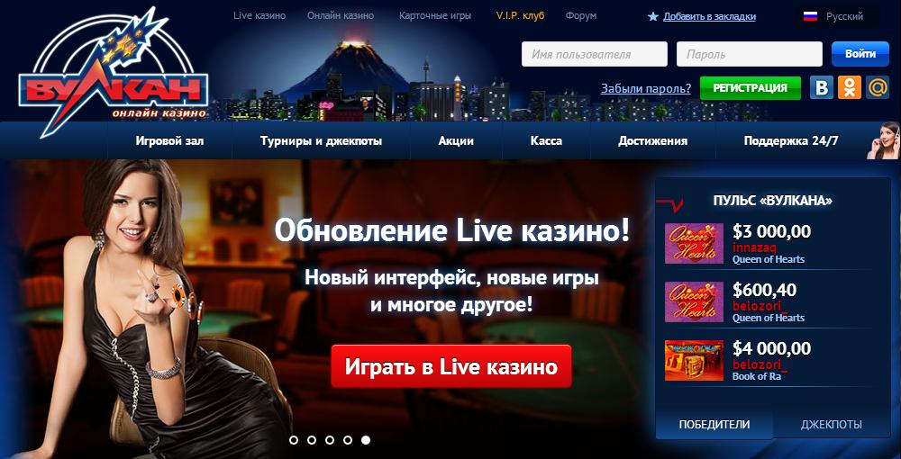 официальный сайт игры вулкан