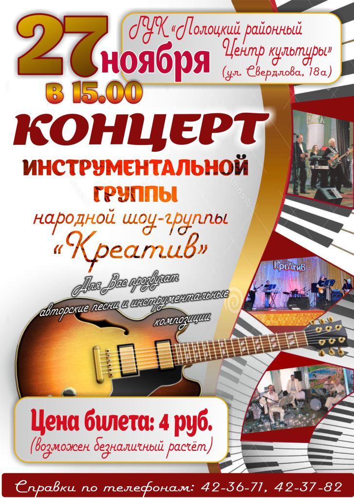 27 ноября концерт шоу-группы