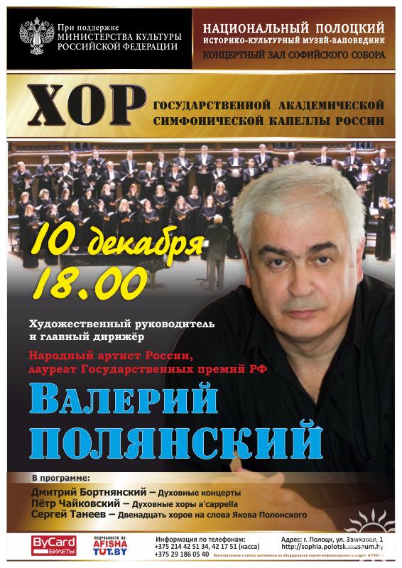 10 декабря хор Государственной академической симфонической капеллы России под управлением Валерия Полянского выступит на сцене концертного зала Софийского собора
