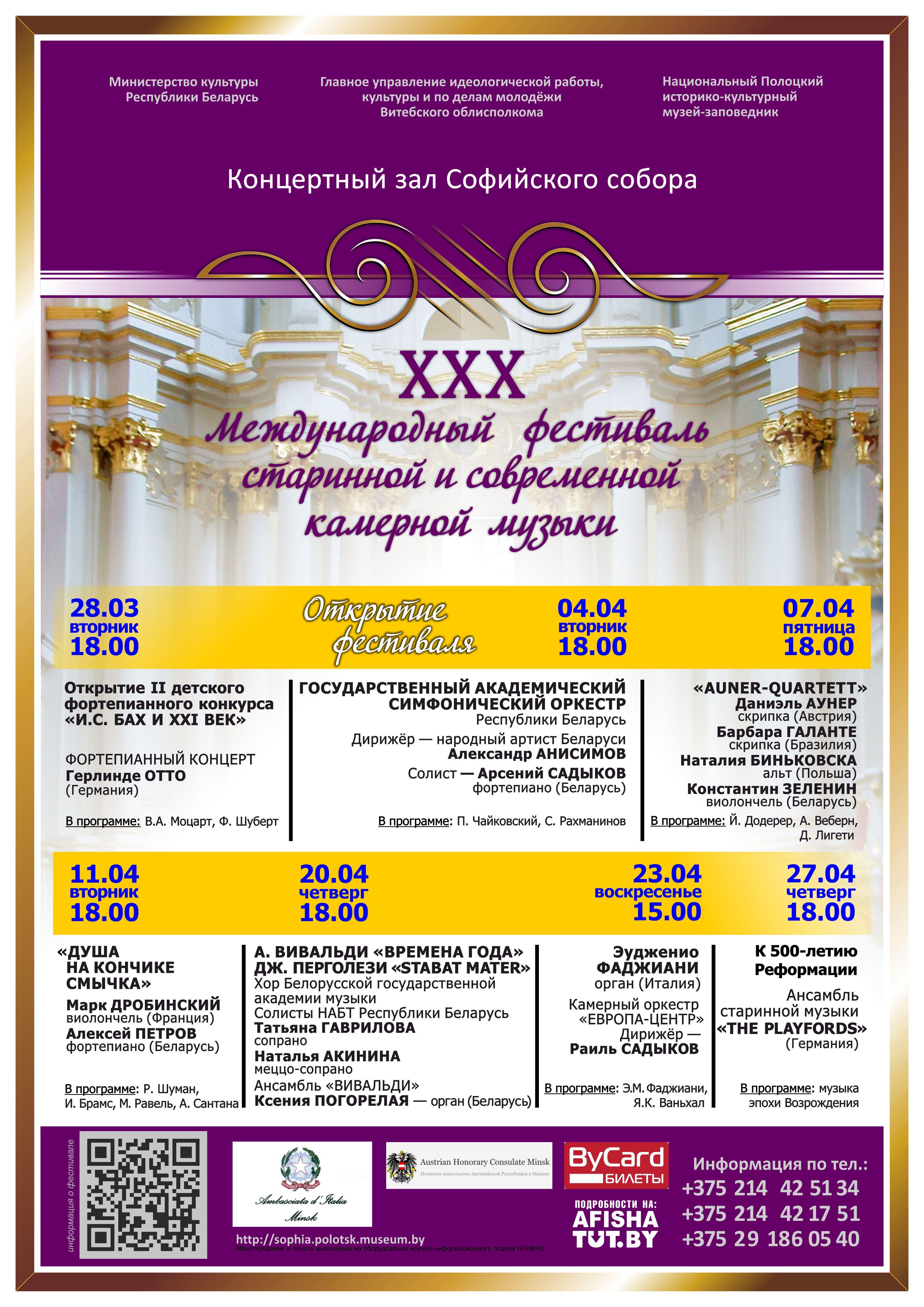 С 28 марта по 27 апреля в концертном зале Софийского собора пройдёт юбилейный ХХХ Международный фестиваль старинной и современной камерной музыки