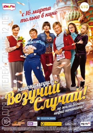 Везучий случай (2016)