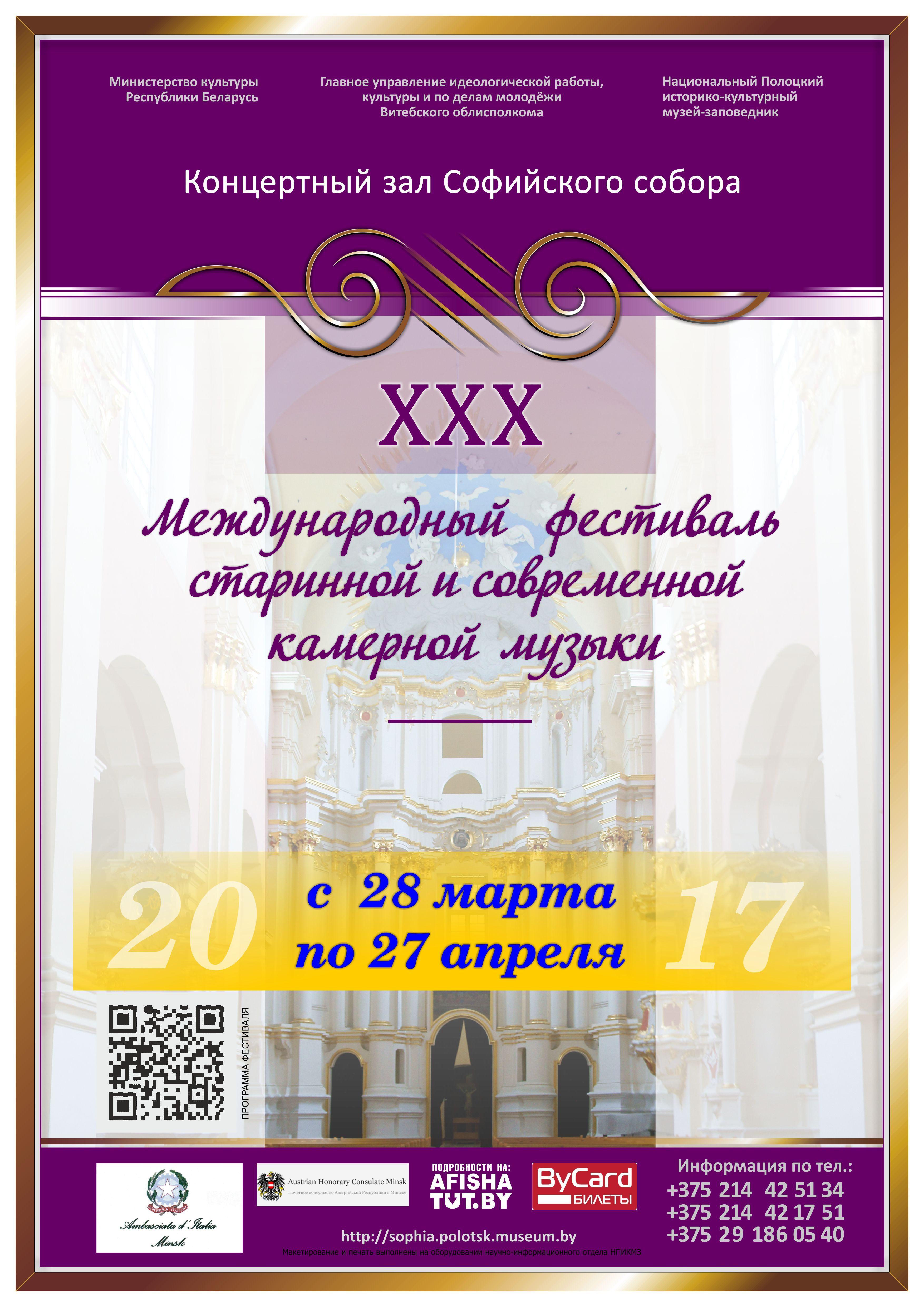 Приглашаем на мероприятия ХХХ Международного фестиваля старинной и современной камерной музыки
