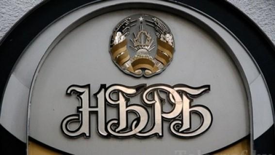 Нацбанк: Оплата долгов за газ не разорит ЗВР Беларуси